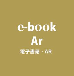 電子書籍・AR
