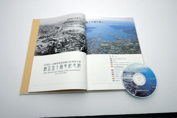 長崎県建設業協会佐世保支部/50周年記念誌