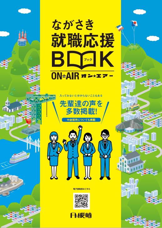 ながさき就職応援BOOK