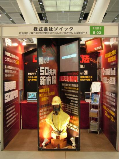 株式会社ソイック/晴海国際展示場ブースディスプレー