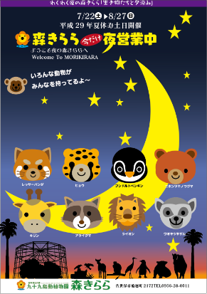 九十九島動植物園森きらら  /夜営業中チラシ(試作A)