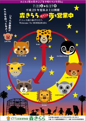 九十九島動植物園森きらら  /夜営業中チラシ(試作B)