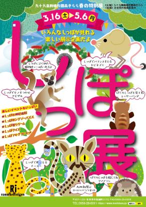 九十九島動植物園森きらら/しっぽ展(試作)