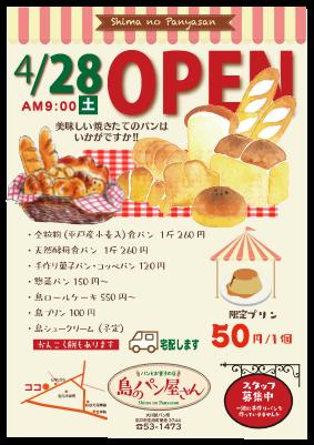 島のパン屋さん  /オープンチラシ