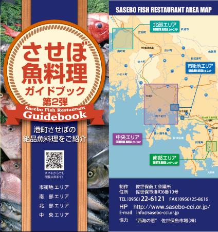 佐世保商工会議所/させぼ魚料理ガイドブック