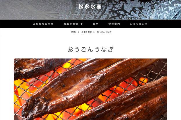 おうごんうなぎ 松永水産