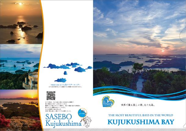 佐世保観光コンベンション協会 /世界で最も美しい湾クラブ加盟記念・クリアファイル