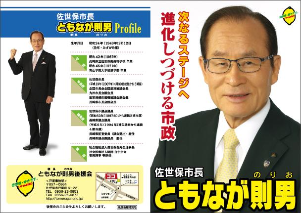 朝長則男後援会 /マニフェスト・パンフレット
