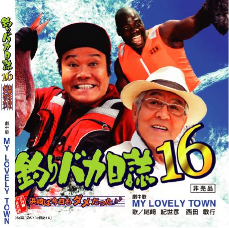 佐世保市・観光課 /釣りバカ日誌16 DVD