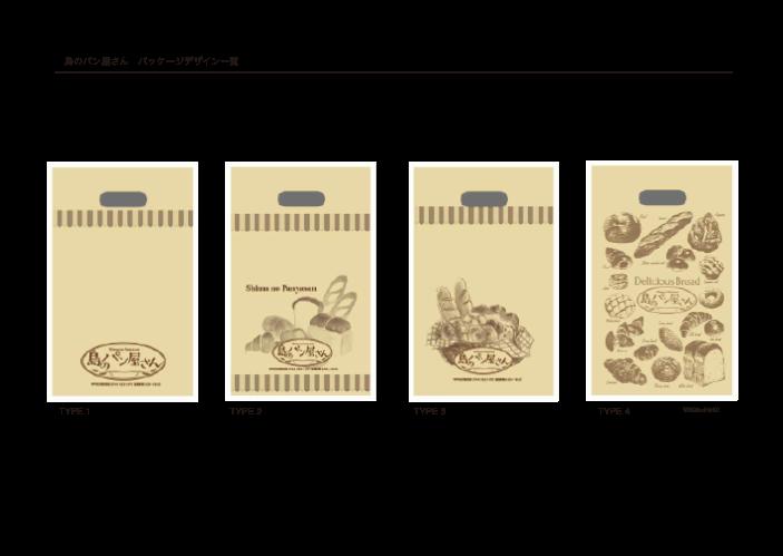 島のパン屋さん/パッケージデザイン