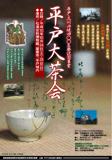 佐世保市・観光課 /平戸大茶会ポスター