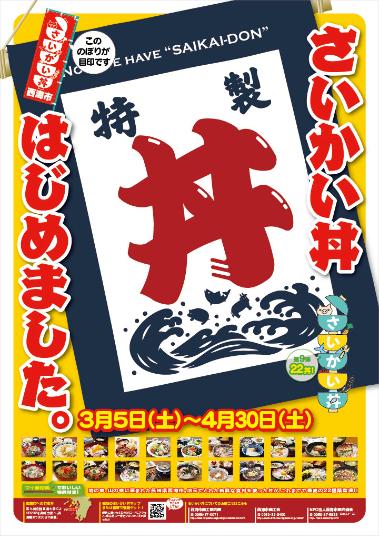 西海市観光協会 /西海丼ポスター