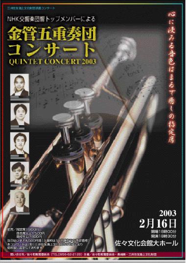 佐々町・教育委員会  /NHK交響楽団ポスター