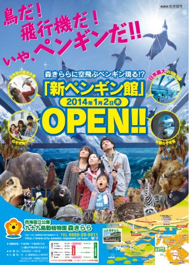 九十九島動植物園森きらら /ペンギン館オープンポスター /アートディレクション
