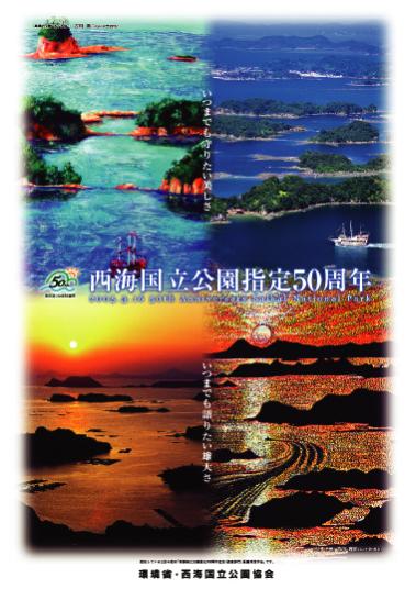 佐世保市・観光課 /環境省・西海国立公園協会ポスター