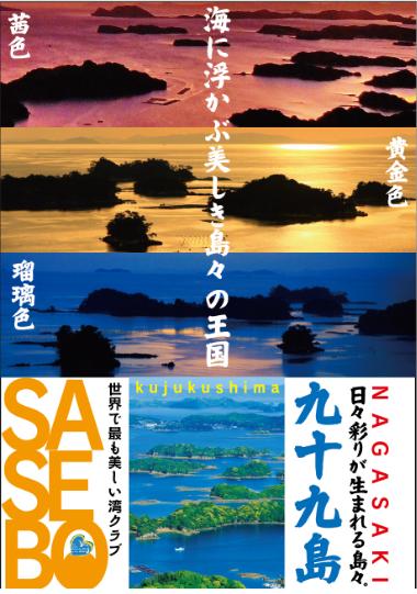 させぼパールシー株式会社 /世界で最も美しい湾クラブ加盟ポスター(試作)