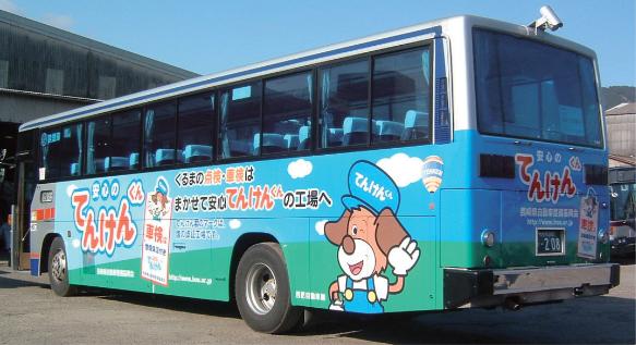 長崎県自動車整備振興会/バスサイン