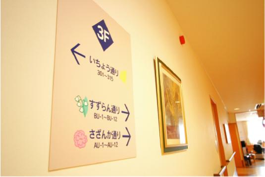 医療法人財団白十字会 燦/ 3階フロアサイン